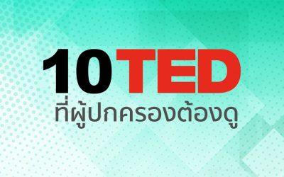 10 TED Talks ที่พ่อแม่ผู้ปกครองทุกคนจำเป็นต้องดู